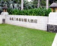 金茂三亚希尔顿酒店