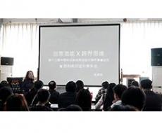 年会专家演讲丨陈绮珍——《创意潜能×跨界思维=拥抱世界超能力》